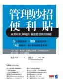 管理妙招便利貼: 商業周刊30週年最強管理案例精選