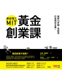麻省理工MIT黃金創業課:做對24步驟,系統性打造成功企業 (修訂版)