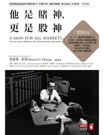 他是賭神,更是股神: 從賭城連贏到華爾街的天才數學家,關於風險、財富和人生的第一手告白