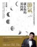 節氣,就在你的基因裡 跟著中國氣象先生享受 自然科學感知力