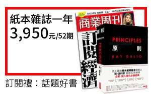 訂閱商周一年52期 3,950元 +《原則:生活與工作》