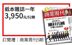 訂閱商周一年52期3,950元+加送5期