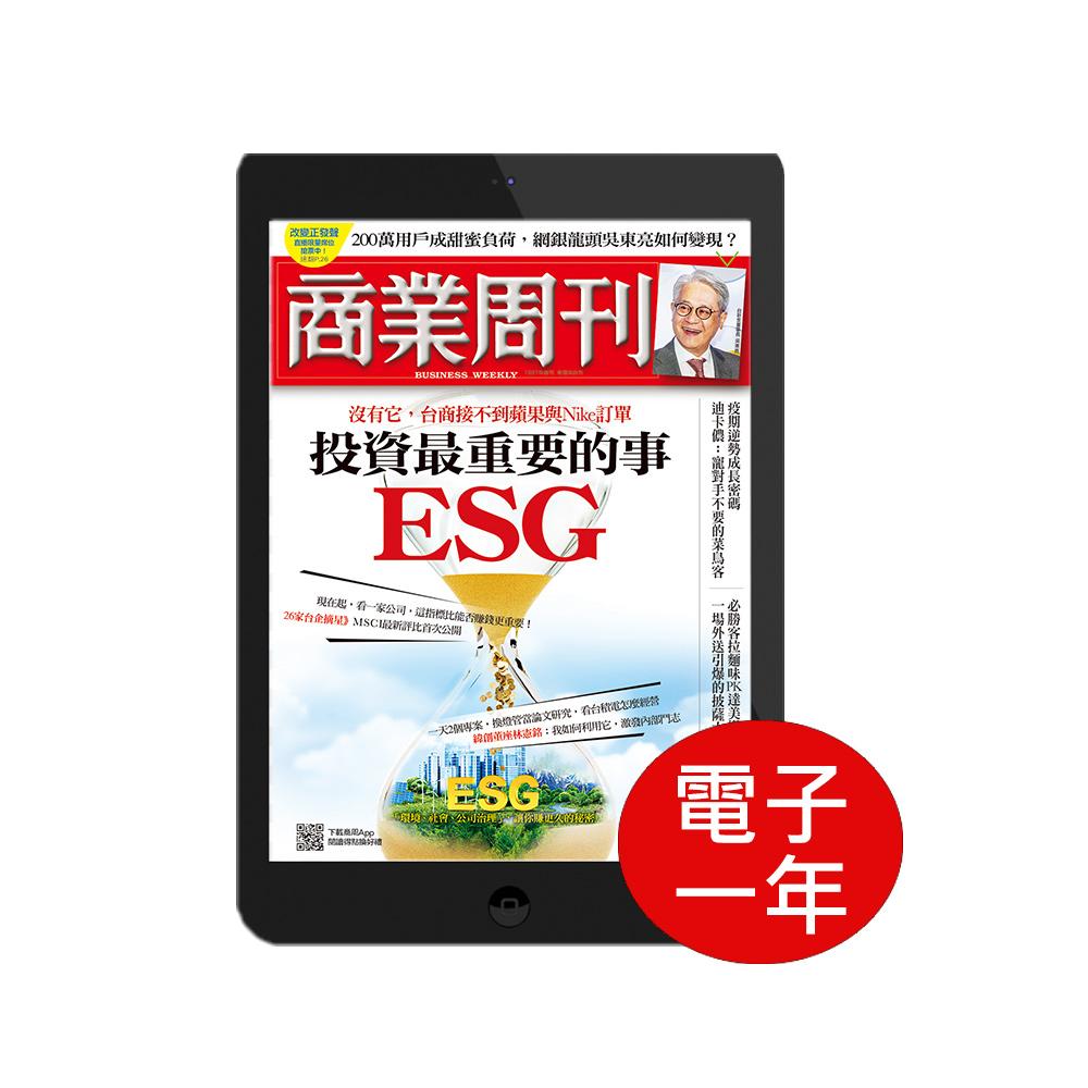 訂閱商周電子雜誌一年2,950元