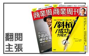 訂閱商業周刊(紙本)一年52期