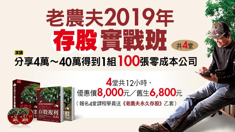 老農夫2019年存股實戰班(4堂)【舊生NT$6800】