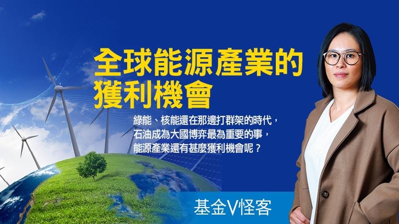 全球能源產業的獲利機會