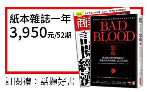 訂閱商周一年52期 3,950元+《惡血》