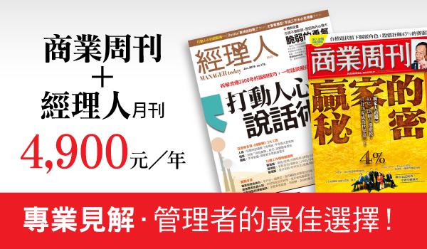 【聯購】新訂商周(紙本)一年52期+經理人月刊一年12期