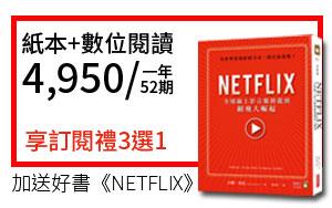 訂閱商周(紙本+數位)一年52期 4,950元 + 《惡血》+《Netflix》