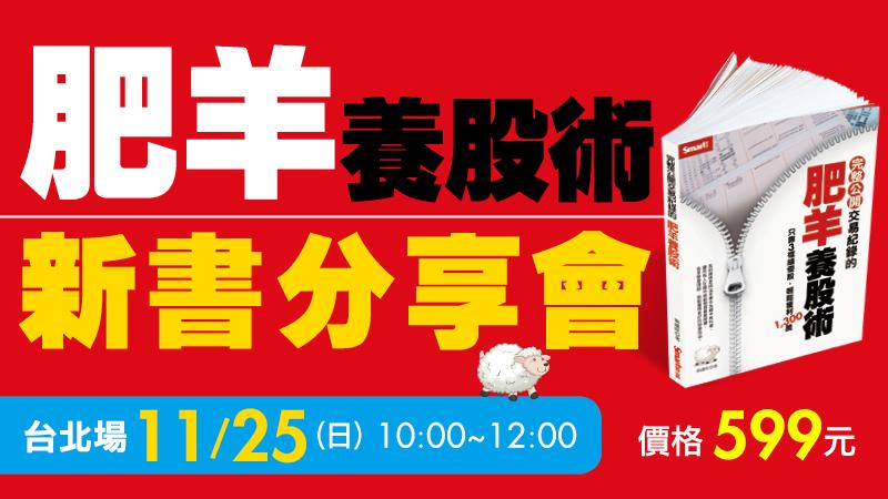 台北場_肥羊養股術新書分享會