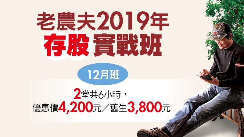 【12月班】老農夫2019存股實戰班