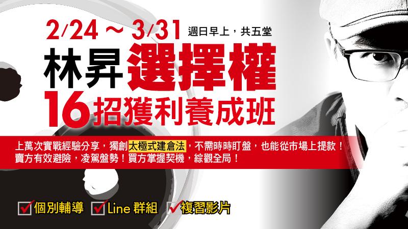 林昇選擇權16招獲利養成班