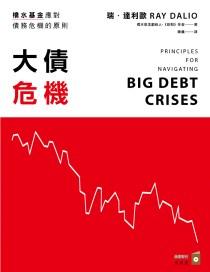 大債危機:橋水基金應對債務危機的原則