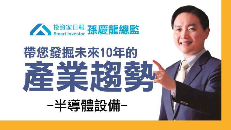 孫慶龍-產業趨勢-半導體設備股