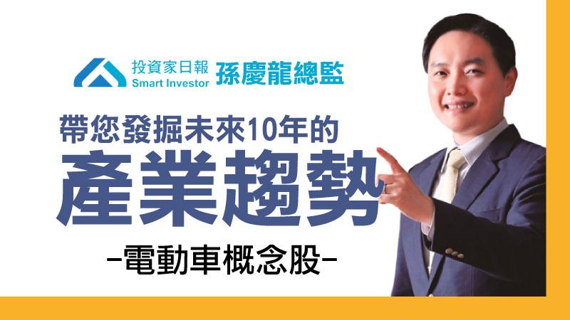 孫慶龍-產業趨勢-電動車概念股