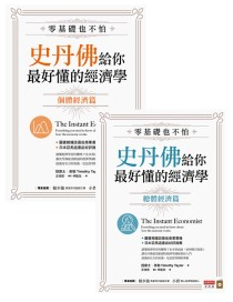 零基礎也不怕,史丹佛給你最好懂的經濟學:個體經濟篇+總體經濟篇套書