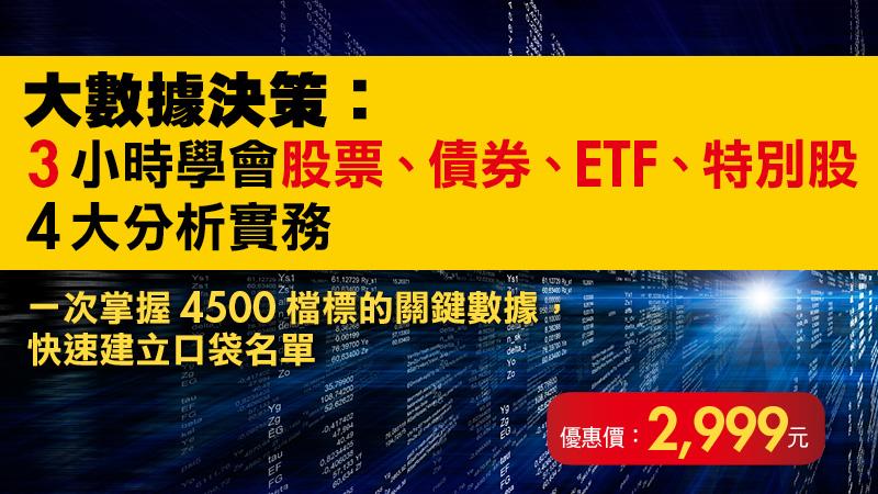 大數據決策:3小時學會股票、債券、ETF、特別股4大分析實務(11月場)