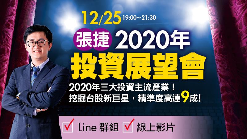 張捷2020年投資展望會