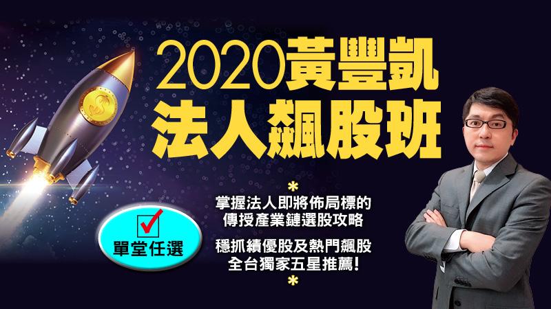 2020 黃豐凱法人飆股直播班