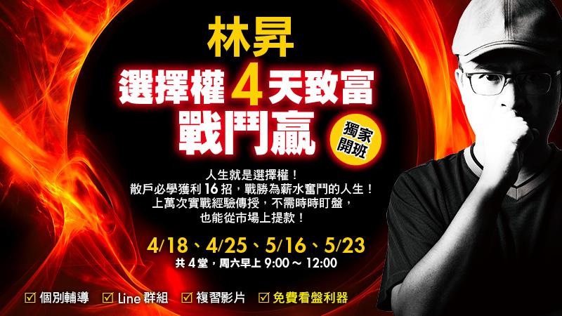 林昇選擇權4天致富戰鬥贏