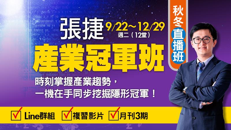 張捷產業冠軍 【秋冬直播班】