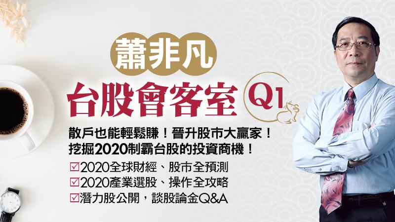 蕭非凡台股會客室Q1