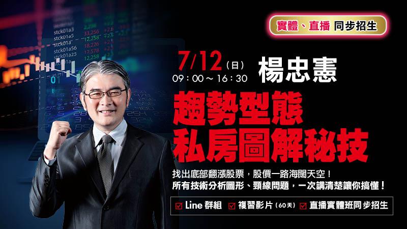 7/12 楊忠憲 趨勢型態私房圖解秘技