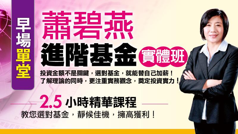 【早場單堂】8/11蕭碧燕進階基金實體班