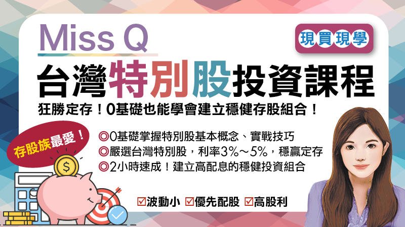 MissQ台灣特別股投資課程