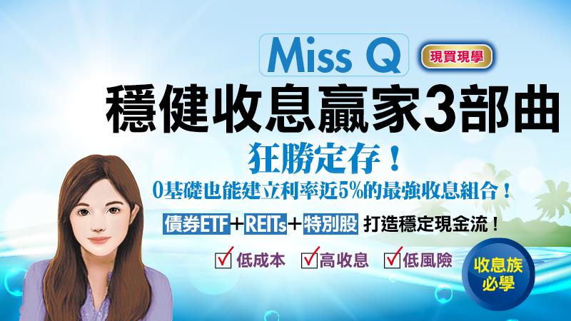 Miss Q 穩健收息贏家3部曲