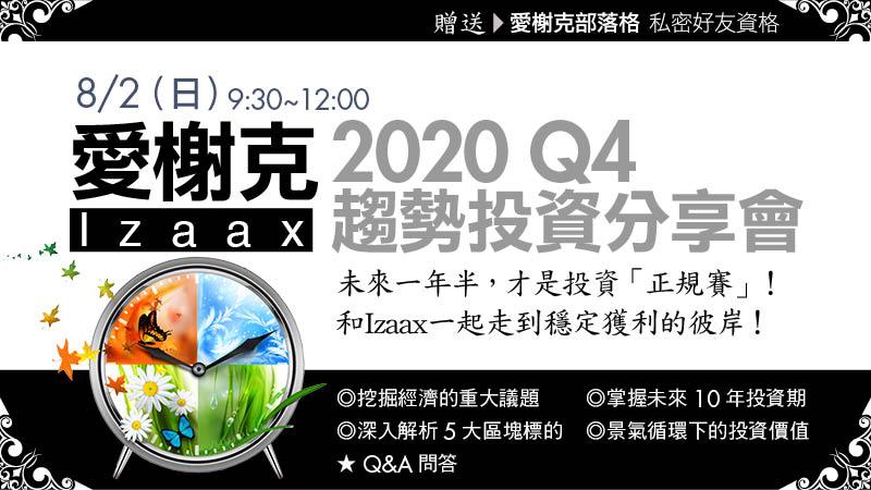 愛榭克Izaax 2020 Q4趨勢投資分享會