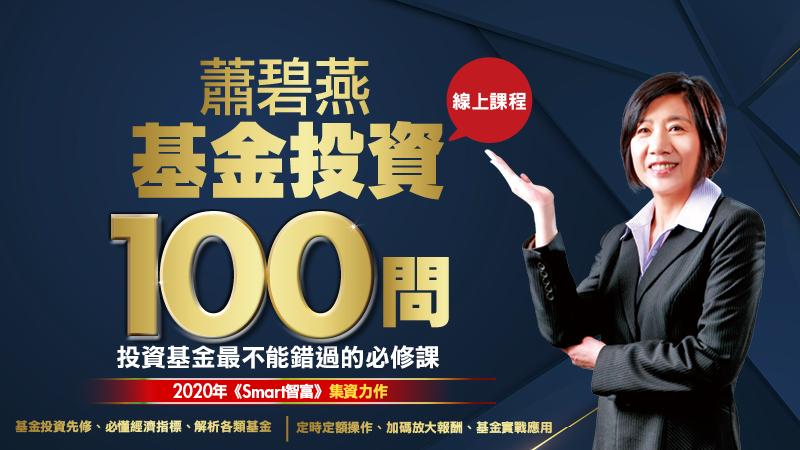 蕭碧燕基金投資100問【線上課程】