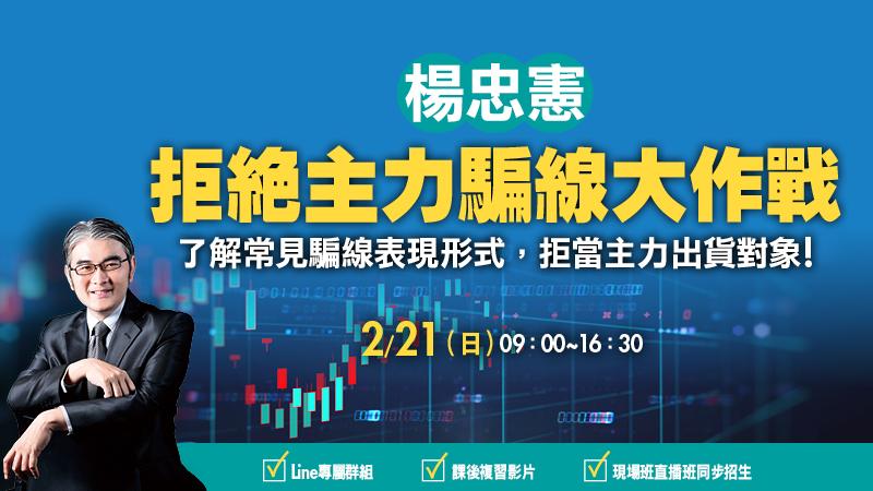 2/21 楊忠憲 拒絕主力騙線大作戰 直播班