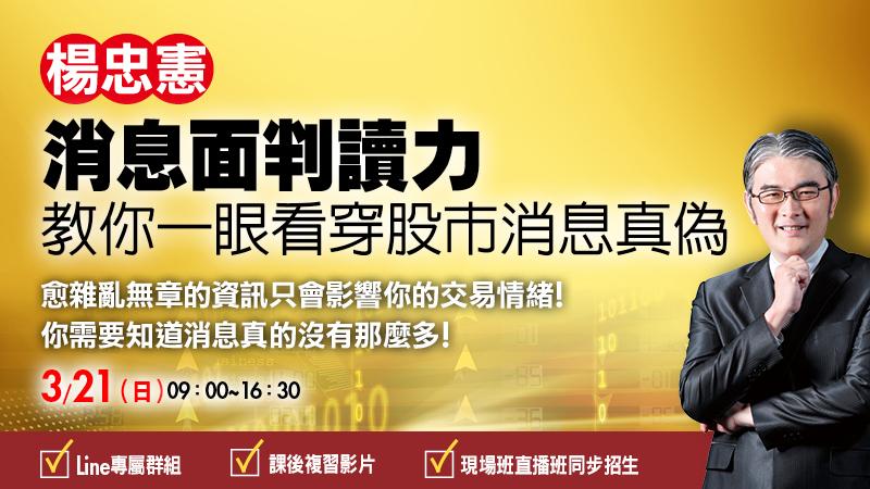 3/21 楊忠憲 消息面判讀力 : 教你一眼看穿股市消息真偽 現場班