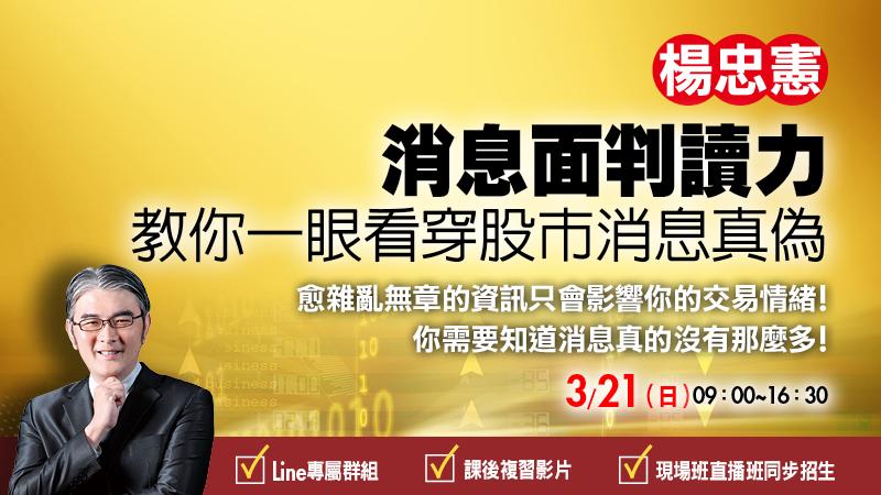 3/21 楊忠憲 消息面判讀力 : 教你一眼看穿股市消息真偽 直播班