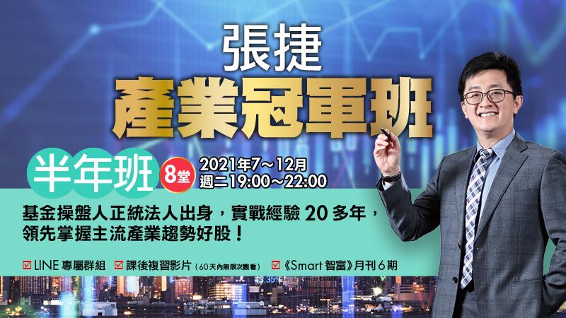 2021張捷產業冠軍半年班(7~12月)