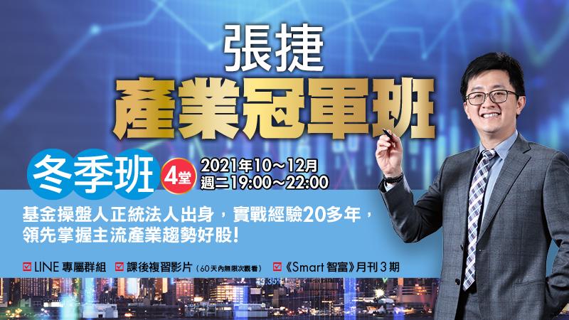 2021張捷產業冠軍冬季直播班(10~12月)