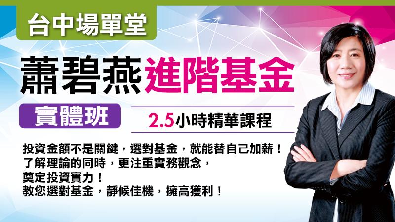 【台中單堂】 7/13蕭碧燕進階基金實體班
