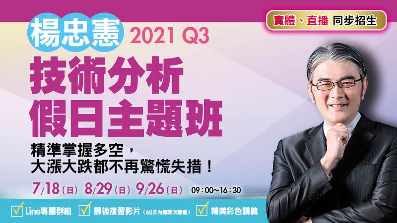 楊忠憲 Q3技術分析假日主題班(3堂)
