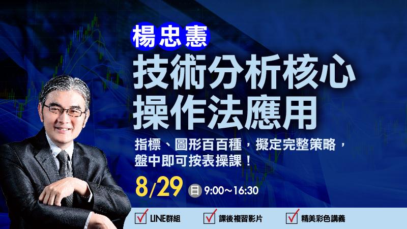 8/29 楊忠憲 技術分析核心操作法應用 直播班