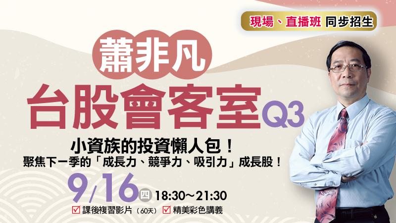 蕭非凡 台股會客室Q3 直播班
