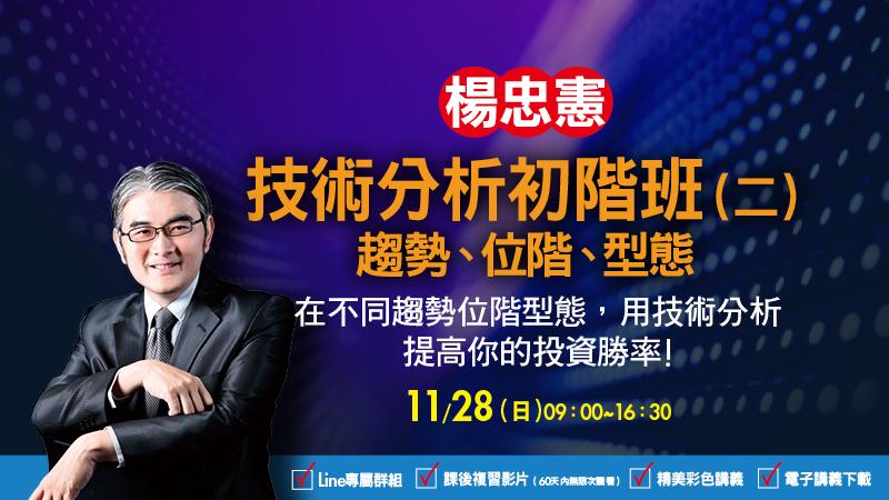 11/28楊忠憲 技術分析初階班(二) 趨勢、位階、型態 直播班