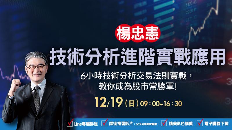 12/19楊忠憲 技術分析進階實戰應用 直播班