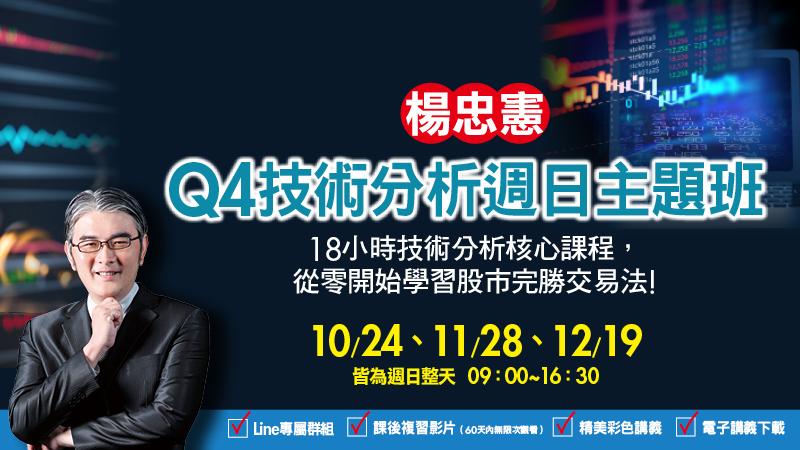 楊忠憲 Q4技術分析假日主題班(3堂) 直播班