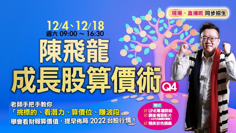 陳飛龍 成長股算價術Q4 直播班