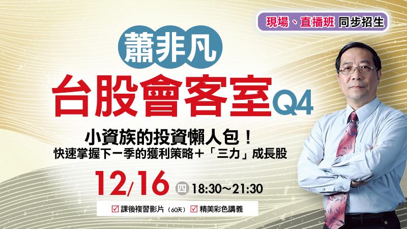 蕭非凡 台股會客室Q4 直播班