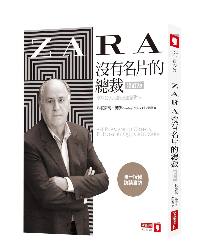 ZARA沒有名片的總裁(修訂版):全球最大服飾王國創辦人
