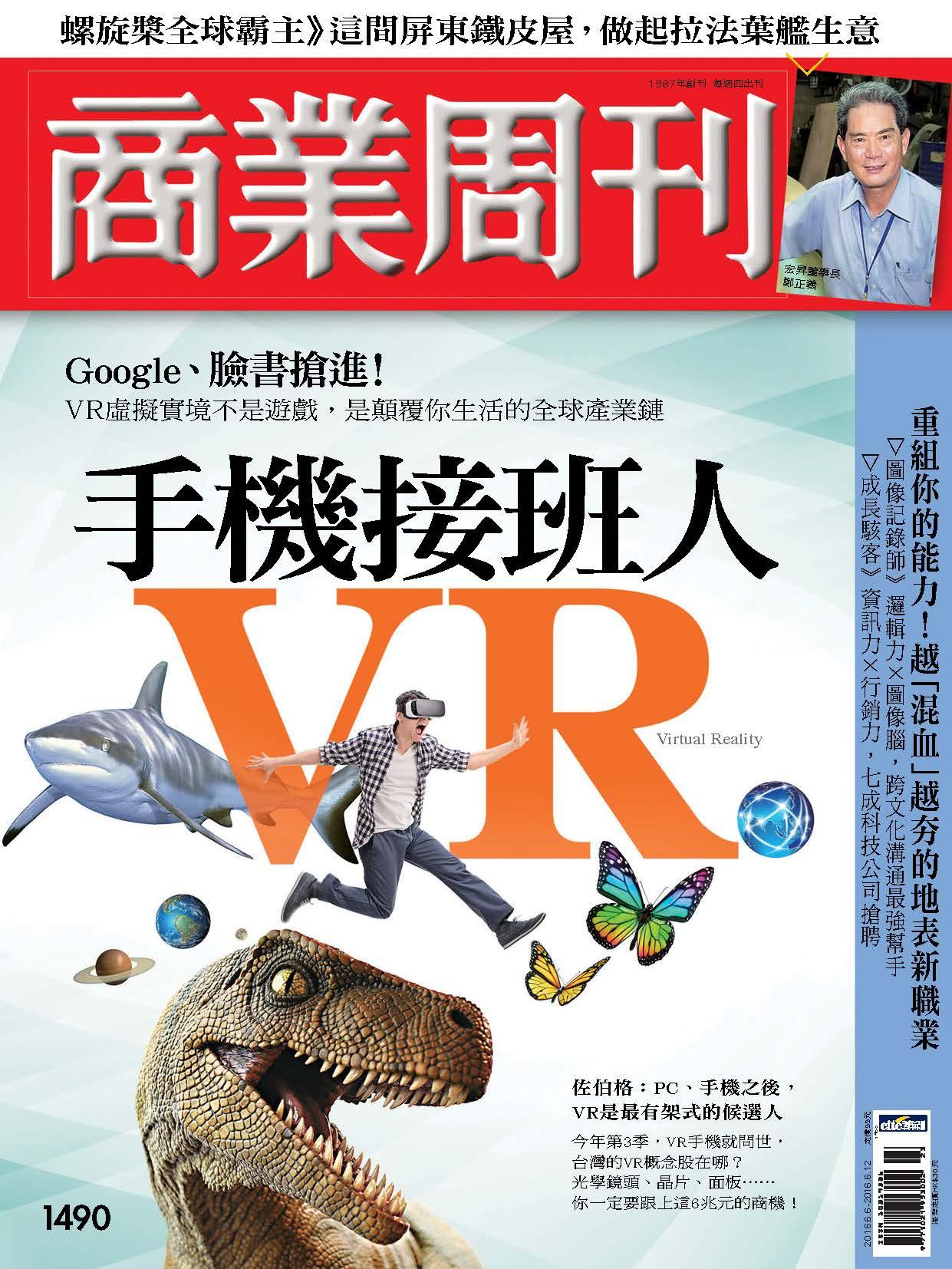 手機接班人VR