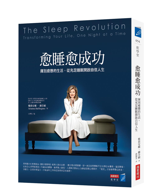 愈睡愈成功:揮別疲憊的生活,從充足睡眠開啟自信人生