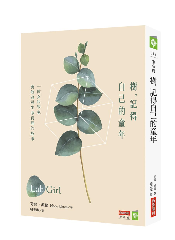 樹,記得自己的童年:一位女科學家勇敢追尋生命真理的故事